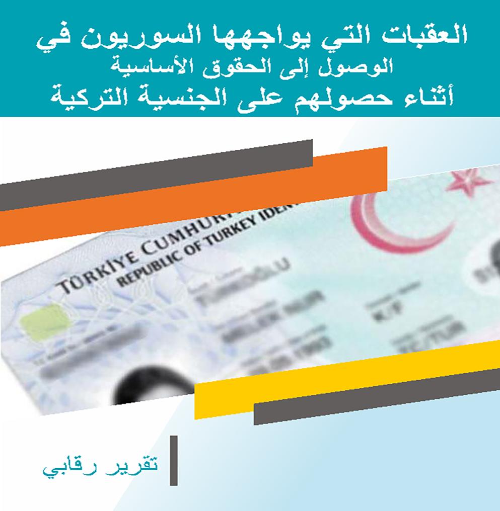 العقبات التي يواجهها السورييون في الوصول إلى الحقوق الأساسية أثناء حصولهم على الجنسية التركية
